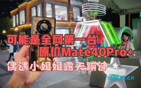 「新评科技」华为Mate40Pro VS iPhone12录像对比 还买了一台Mate40Pro+