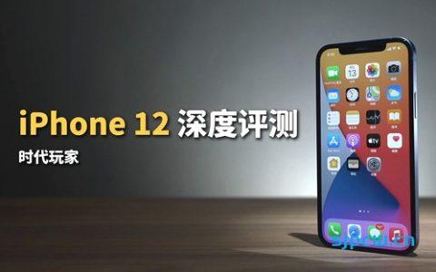 iPhone 12深度体验 苹果和安卓旗舰的差距有多大-时代玩家