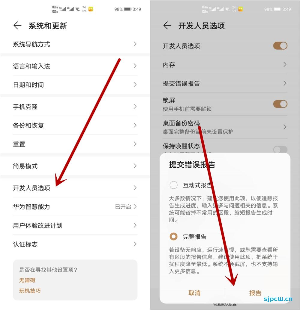 华为Mate 40 Pro屏幕供应商查询详细图文教程