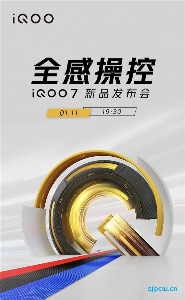 iQOO 7官宣1月11日发布:搭载骁龙888、120W超级快充