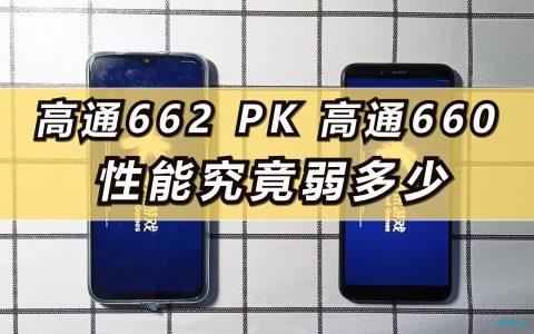 红米note9 4G版开箱!高通662 PK 高通660!性能究竟弱了多少?