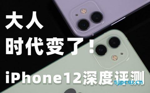 <font color=red>「大米评测」大人,时代变了!iPhone12深度评测(对比Mate40Pro、小米10Utlra)</font>