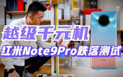 越级千元机 红米Note9Pro首发跌落质量测试-新评科技