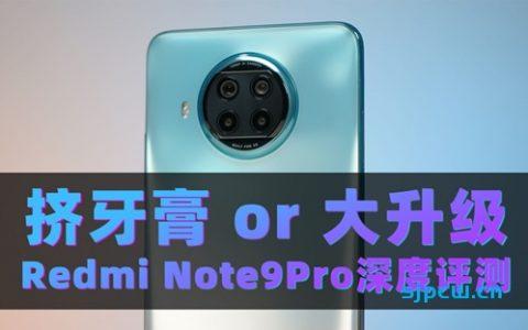 「大米评测」Redmi Note9Pro 详细评测(对比K30 5G、Redmi 10X)