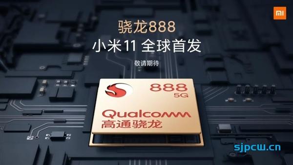 高通发布骁龙888:三星5nm工艺、集成5G基带、X1超大核、小米首发