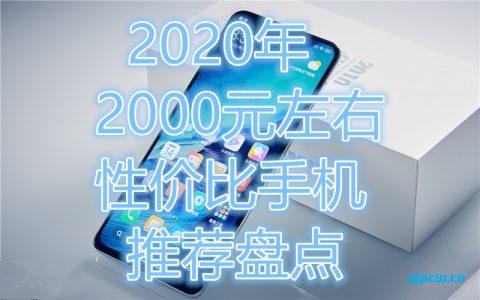 2021年2000元左右性价比手机推荐,盘点(更至2月)