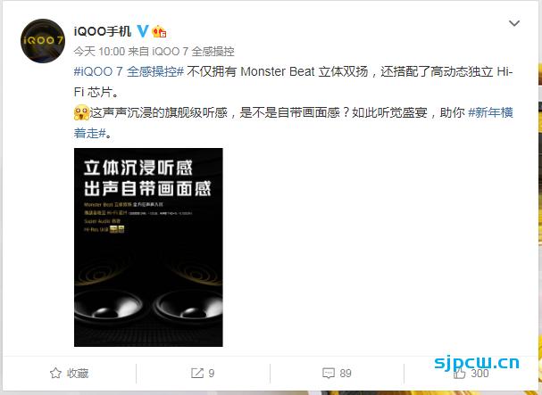 iQOO 7官宣:配备高动态独立独立Hi-Fi芯,打造旗舰级听感