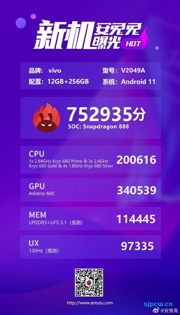 iQOO7将搭载双线性震动马达,朝专业游戏手机发展?