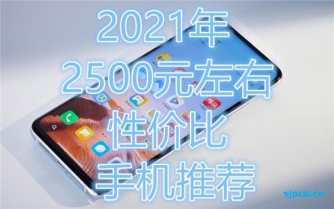 2021年2500元左右性价比手机推荐,盘点(更至2月)