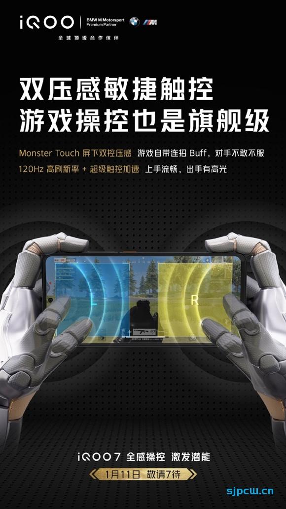 iQOO7官宣:采用120Hz高刷新率中置挖孔屏,双压感敏捷触控