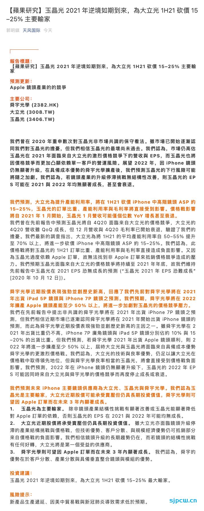 最强苹果分析师郭明錤:iPhone相机未来2年都不会有重大升级