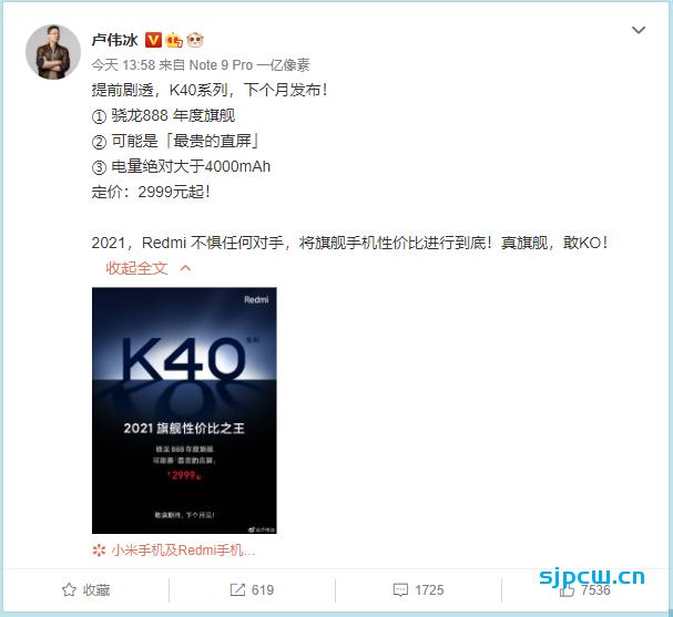 卢伟冰:红米K40系列2月份发布,骁龙888处理器,2999起