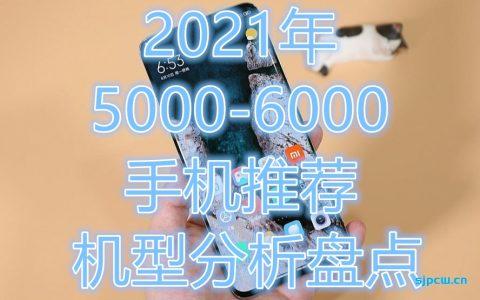 2021年5000-6000元手机推荐,机型分析盘点(更至2月)