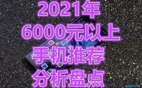 6000元以上手机怎么选,6000到10000元旗舰手机盘点分析