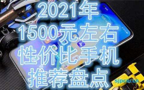 2021年1500元左右性价比手机推荐盘点(更至2月)