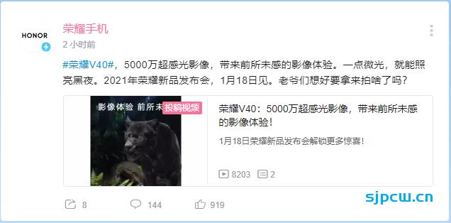 荣耀V40官宣:搭载5000万超感光相机,一点微光,就能照亮黑夜
