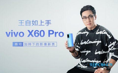 王自如上手vivo X60 Pro:蔡司加持下的影像新贵「ZEALER」