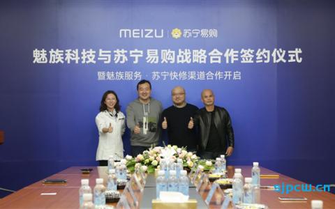 魅族与苏宁达成战略合作:首批新增300+快修网点