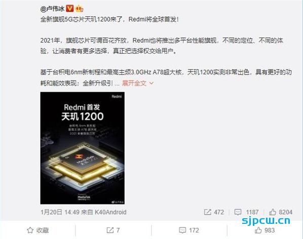 卢伟冰暗示:红米K30至尊版即将退市,为天玑1200新机让路