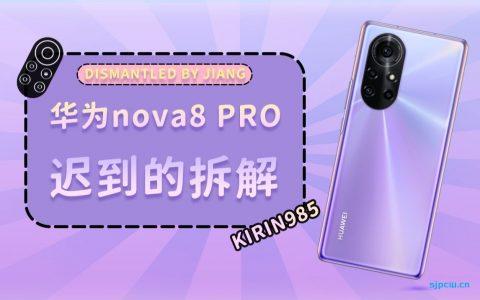 「艾奥科技」千呼万唤的HUAWEI nova 8 Pro拆解,来了!!!