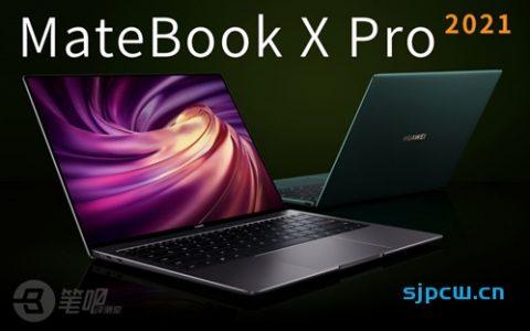 「笔吧评测室艾奥科技」华为 MateBook X Pro 2021款,时隔两年,重新评测