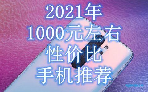 2021年1000元左右性价比手机推荐(更至2月)