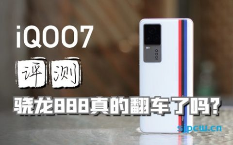 iQOO7深度评测,骁龙888真的翻车了吗?「新评科技」