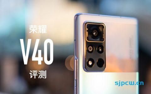 「钟文泽」荣耀V40评测:新荣耀的第一款机器!