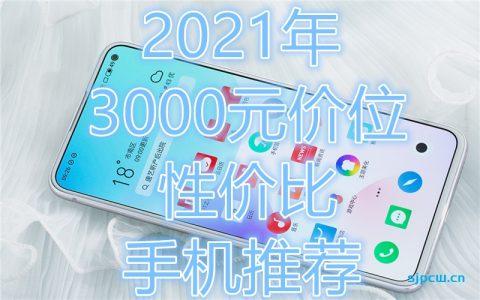 2021年3000-4000元性价比手机推荐(更至2月)
