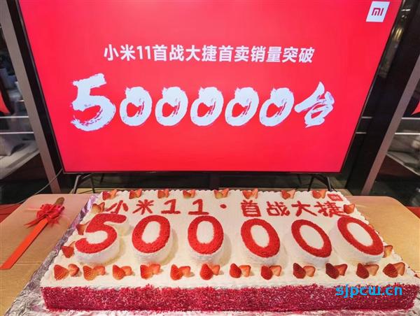 小米11首卖销量突破50万台,高管聚合举行庆功会