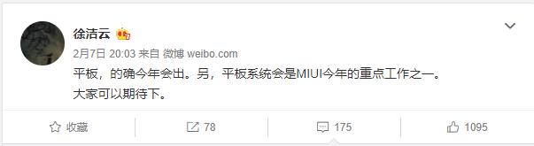 小米高管确认今年推出小米平板,miui适配平板是今年重点工作