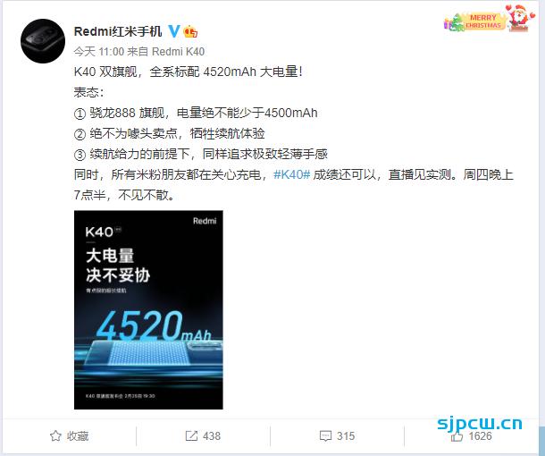 红米K40系列官宣:全系搭载4520mAh大容量电池