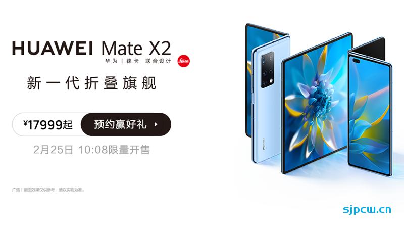 华为Mate X2官方维修价格公布:换屏幕需要5699元