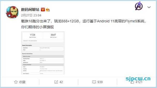 魅族18 Geekbench跑分曝光:魅族18全系搭载骁龙888处理器