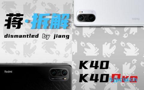 「艾奥科技」黑白双雄/内外相同-Redmi K40&K40 Pro拆解