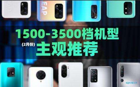 「大米评测」1500-3500元 各价位段手机主观推荐,谁的产品力更强?