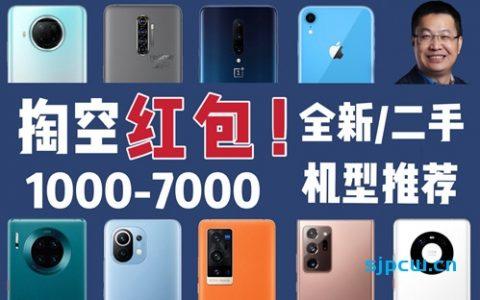 「花生説」掏空红包!1千到7千,年后最值得购买的全新/二手机