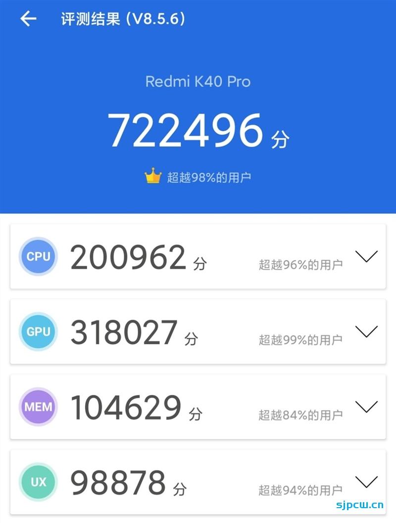 红米K40 pro