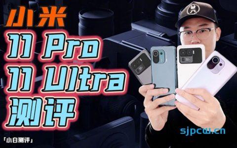 「小白测评」小米11Pro/Ultra全面测评:堆料狂魔!可以称为安卓机皇么?