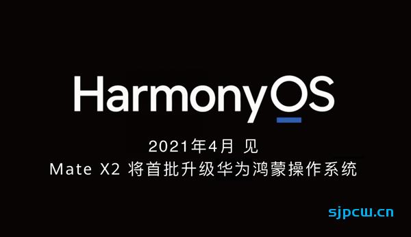华为官宣:EMUI 11用户突破1亿,鸿蒙OS要来了