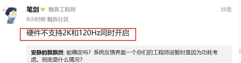 魅族工程师确认:魅族18系列硬件不支持2K和120Hz同时开启