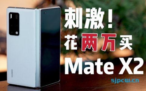「花生説」华为Mate X2使用报告,两万块的折叠屏!