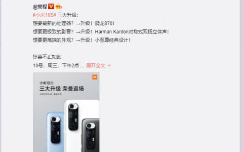 DXO公布小米10s音频评测:总分80分,排名第一