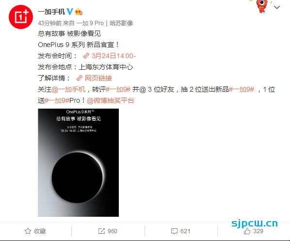 一加9系列国内发布会时间确定:3月24日下午14点上海发布