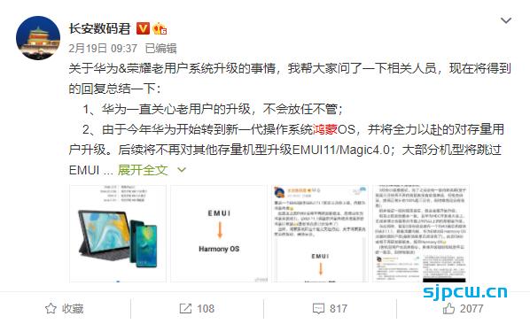 华为高管:今年鸿蒙OS今年预估装机量3亿台,2亿台手机升级