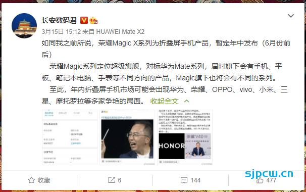 荣耀顶级旗舰机:爆料荣耀Magic X折叠屏手机年中发布