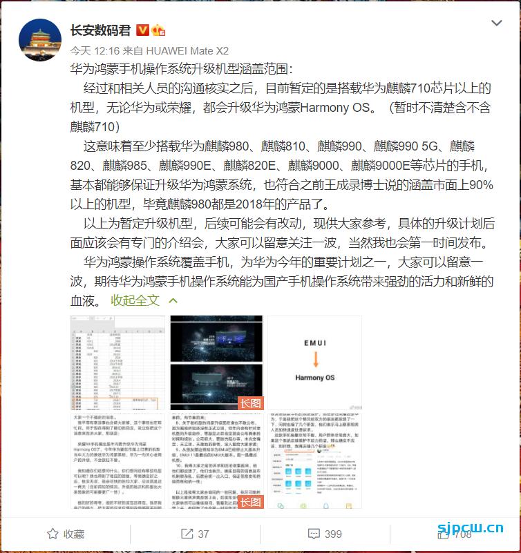 鸿蒙系统升级覆盖机型曝光,华为、荣耀麒麟710以上机型多能升级