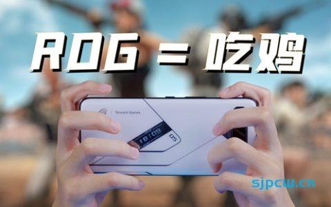 「热男」用144Hz三星电竞屏的ROG游戏手机5吃鸡,我骄傲了吗?可以骄傲!!