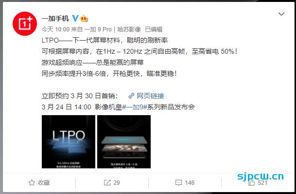 一加9系列官宣搭载LTPO 柔性屏,支持1Hz到120Hz自适应刷新率,至高省电50%