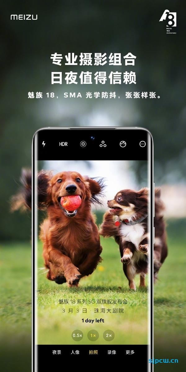 魅族18 Pro相机主摄官宣:搭载5000万像素三星GN1传感器